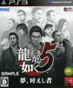 【中古】 龍が如く5 夢、叶えし者 /PS3 【中古】afb