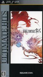 【中古】 ファイナルファンタジー零式 アルティメットヒッツ /PSP 【中古】afb