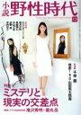 ブックオフオンライン楽天市場店で買える「【中古】 小説 野性時代(109 KADOKAWA文芸MOOK/角川書店編集部 【中古】afb」の画像です。価格は110円になります。