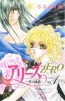 【中古】 アリーズZERO 〜星の神話〜(1) プリンセスC/冬木るりか(著者) 【中古】afb