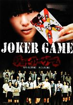 小説・エッセイ, ミステリー・サスペンス  JOKER GAME afb