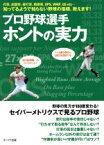 【中古】 プロ野球選手ホントの実力 打率、出塁率、長打率、防御率、OPS、WHIP、QS etc…知ってるようで知らない野球の指標、教えます! /旅行・レジャー・ 【中古】afb