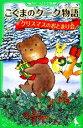 【中古】 こぐまのクーク物語 クリスマスのおとまり会 角川つばさ文庫/かさいまり【作・絵】 【中古】afb
