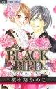 【中古】 BLACK BIRD 公式ファンブック フラワーC