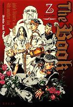 日本の小説, その他  The Book jojos bizarre adventure 4th another day afb