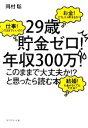 【中古】 「29歳貯金ゼロ!年収300万!このままで大丈夫か!?」と思ったら読む本 /岡村聡【著】 【中古】afb