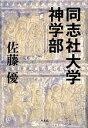 ブックオフオンライン楽天市場店で買える「【中古】 同志社大学神学部 /佐藤優【著】 【中古】afb」の画像です。価格は198円になります。