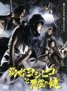 【中古】 勇者ヨシヒコと悪霊の鍵 DVD−BOX /山田孝之...