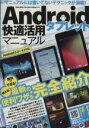 ブックオフオンライン楽天市場店で買える「【中古】 Androidタブレット快適活用マニュアル 使える!無料でできる!最新の便利ワザを完全紹介 EIWA MOOK/情報・通信・コンピュータ(その他 【中古】afb」の画像です。価格は98円になります。