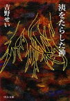 【中古】 洟をたらした神 中公文庫/吉野せい【著】 【中古】afb