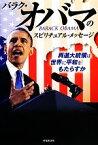 【中古】 バラク・オバマのスピリチュアル・メッセージ 再選大統領は世界に平和をもたらすか /大川隆法【著】 【中古】afb