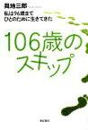【中古】 106歳のスキップ 私は96歳までひとのために生きてきた /昇地三郎【著】 【中古】afb