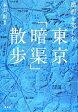 【中古】 地形を楽しむ東京「暗渠」散歩 /本田創【編著】 【中古】afb