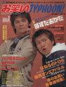 ブックオフオンライン楽天市場店で買える「【中古】 お笑いTYPHOON!JAPAN(Vol.3 エンターブレインムック/エンターブレイン(その他 【中古】afb」の画像です。価格は110円になります。