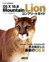ブックオフオンライン楽天市場店で買える「【中古】 OS X 10.8 Mountain Lionコンプリートガイド MacPeople Books/マックピープル編集部【著】 【中古】afb」の画像です。価格は200円になります。