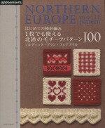 【中古】 はじめての棒針編み 1枚でも使える北欧のモチーフパターン100 Asahi Original/朝日新聞出版(その他) 【中古】afb