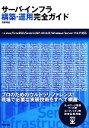 【中古】 サーバ・インフラ構築・運用完全ガイド Linux/FreeBSD/Solaris/HP‐UX/AIX/WindowsServerマルチ対応 /笠野英松 【中古】afb
