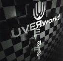 【中古】 REVERSI(初回生産限定盤)(DVD付) /UVERworld 【中古】afb