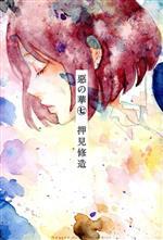 【中古】 惡の華(7) マガジンKC/押見修造(著者) 【中古】afb