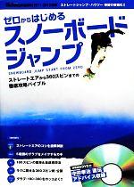 【中古】 ゼロからはじめるスノーボードジャンプ /スノーボーディングジャパン編集部【著】 【中古】afb