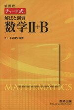 【中古】 新課程 チャート式 解法と演習 数学II+B /チャート研究所(その他) 【中古】afb
