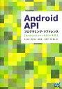 【中古】 Android APIプログラミング・リファレンス Android 2.3/3.x/4.0/4.1対応 /高見知英,菅野祥礼,神原健一,茶圓亮,..