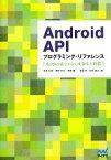 【中古】 Android APIプログラミング・リファレンス Android 2.3/3.x/4.0/4.1対応 /高見知英,菅野祥礼,神原健一,茶圓亮,松岡謙治 【中古】afb