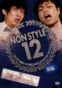 【中古】 NON STYLE 12 後編〜2012年、結成12年を迎えるNON STYLEがやるべき12のこと〜 /NON STYLE 【中古】afb