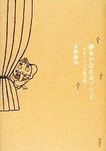 夢をかなえるゾウ(2) ガネーシャと貧乏神/水野敬也