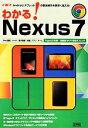 ブックオフオンライン楽天市場店で買える「【中古】 速攻 わかる!Nexus7 Androidタブレットの基本操作を素早く覚える! /東京メディア研究会【著】 【中古】afb」の画像です。価格は98円になります。