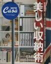 【中古】 Casa BRUTUS特別編集 完全保存版 美しい収納術 マガジンハウスムック/実用書(その他) 【中古】afb