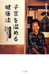 【中古】 子宮を温める健康法 若杉ばあちゃんの女性の不調がなくなる食の教え /若杉友子【著】 【中古】afb