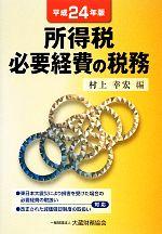 【中古】 所得税必要経費の税務(平成24年版) /村上幸宏【編】 【中古】afb