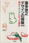【中古】 喜多俊之 デザインの探検1969− 僕がイタリアに行った理由 /喜多俊之(著者) 【中古】afb