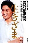 【中古】 生きざま 私と相撲、激闘四十年のすべて /貴乃花光司【著】 【中古】afb
