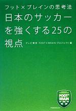 【中古】 日本のサッカーを強くする25の視点 フット×ブレインの思考法の画像