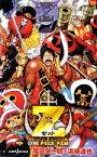 【中古】 【小説】ONE PIECE FILM Z JUMP j BOOKS/尾田栄一郎,浜崎達也【著】 【中古】afb