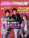 ブックオフオンライン楽天市場店で買える「【中古】 お笑いTYPHOON!JAPAN(Vol.5 エンターブレインムック/エンターブレイン(その他 【中古】afb」の画像です。価格は110円になります。