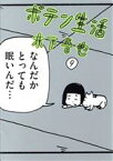 【中古】 ポテン生活(9) モーニングKC/木下晋也(著者) 【中古】afb