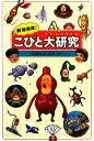 ブックオフオンライン楽天市場店で買える「【中古】 新種発見!こびと大研究 /なばたとしたか【作】 【中古】afb」の画像です。価格は108円になります。
