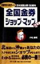 ブックオフオンライン楽天市場店で買える「【中古】 決定版 全国金券ショップ・マップ 決定版 /小松由和(著者 【中古】afb」の画像です。価格は110円になります。
