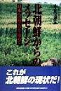 【中古】 北朝鮮からのメッセージ 日本への警告を込めて /中川泰宏(著者) 【中古】afb