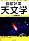 【中古】 図解雑学 天文学 /二間瀬敏史(著者) 【中古】afb