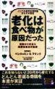 【中古】 老化は食べ物が原因だった 細胞から若返る核酸食事法の秘密 SEISHUN SUPER BOOKS/...