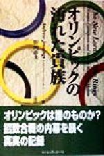 【中古】 オリンピックの汚れた貴族 /アンドリュージェニングス(著者),野川春夫(訳者) 【中古】afb