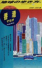 【中古】 香港・マカオ(2000‐2001年版) マカオ 地球の歩き方35/地球の歩き方編集室(編者) 【中古】afb