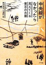 【中古】 中央線がなかったら 見えてくる東京の古層 /陣内秀信,三浦展【編著】 【中古】afb
