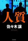 【中古】 人質 /佐々木譲【著】 【中古】afb