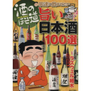 [Owned] Sake and side dish of time of year Sake no Hosodo 100 delicious sakes that Soda wants to drink / Raswell Hosoki (Author) [Owned] afb