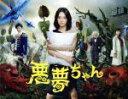【中古】 悪夢ちゃん Blu−ray BOX(Blu−ray Disc) /北川景子,Gackt,優香,横山克(音楽) 【中古】afb